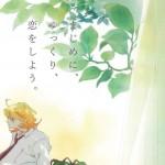 劇場版同級生「佐条利人 BirthdayParty」イラスト仕様第2弾限定特別鑑賞券11/5より発売!