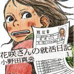 花咲さんの就活日記のあらすじ、感想、ネタバレ結末・無料で読む方法まとめ【緒川千世】