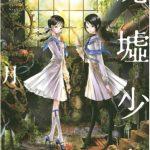 廃墟少女のネタバレ、結末あらすじ、感想、無料で読む方法まとめ【尚月地】