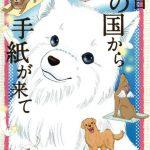 ある日犬の国から手紙が来ての感想、あらすじネタバレ、結末、無料で読む方法まとめ【竜山さゆり】