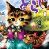 猫mix幻奇譚とらじの結末、ネタバレあらすじ、感想、無料で読む方法まとめ【田村由美】