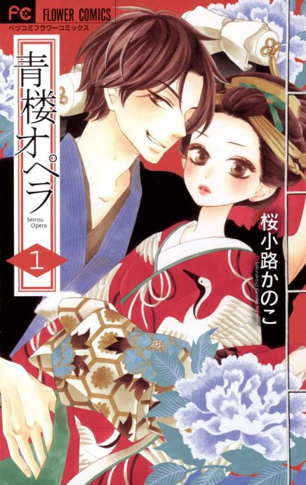 青桜オペラ