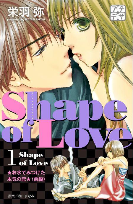 shape-of-love