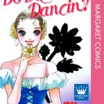 Do Da Dancin'!のあらすじ、結末、感想、ネタバレ、無料で読む方法まとめ【槇村さとる】
