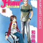 Flower~フラワー~のネタバレ感想、結末、あらすじ、無料で読む方法まとめ【和田尚子】
