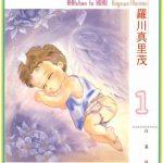 赤ちゃんと僕のネタバレ結末、あらすじ、感想、無料で読む方法まとめ【羅川真里茂】