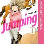 Jumping[ジャンピング]のネタバレ、あらすじ、感想、結末、無料で読む方法まとめ【筒井旭】