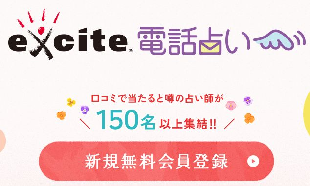 excite電話占い