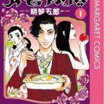 美食探偵 明智五郎のネタバレ、感想あらすじ、結末、無料で読む方法まとめ【東村アキコ】