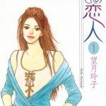 新・タケコさんの恋人の感想、ネタバレ、あらすじ結末、無料で読む方法まとめ【望月玲子】