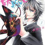 妖狐+LOVE×Kiss!のあらすじ、感想、ネタバレ結末、無料で読む方法まとめ【赤羽チカ】