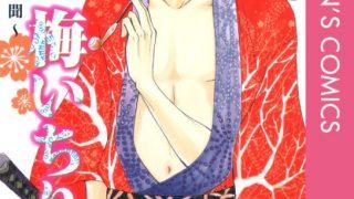 歳三 梅いちりん ~新選組吉原異聞~のネタバレ、感想、あらすじ結末、無料で読む方法まとめ【かれん】