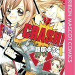 CRASH!のネタバレ、あらすじ、感想、結末、無料で読む方法まとめ【藤原ゆか】