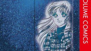 星くずのネタバレ、感想あらすじ、結末、無料で読む方法まとめ【大谷博子】