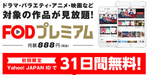 FODフジテレビオンデマンド