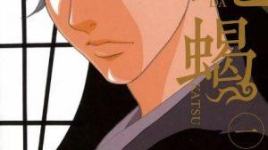 蛇蝎―DAKATSU―のあらすじ、感想結末、ネタバレ・無料で読む方法まとめ【秋里和国】