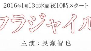 ドラマ「フラジャイル」のマンガ原作を無料で立ち読み・ネタバレ・電子書籍