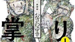 凍りの掌 シベリア抑留記のあらすじ、ネタバレ結末、感想、無料で読む方法まとめ【おざわゆき】