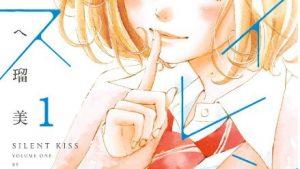 サイレント・キスのネタバレ、感想、あらすじ結末、無料で読む方法まとめ【いちのへ瑠美】