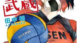 その娘、武蔵のネタバレ、あらすじ、結末、感想、無料で読む方法まとめ【田中相】