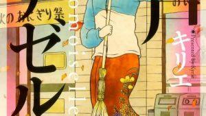 江戸モアゼルのネタバレ感想、結末、あらすじ、無料で読む方法まとめ【キリエ】