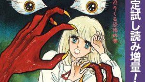 赤い爪あとのネタバレ、あらすじ、感想、結末、無料で読む方法まとめ【菊川近子】