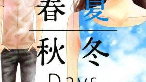 春夏秋冬Daysのネタバレ、結末、あらすじ感想、無料で読む方法まとめ【藤末さくら】