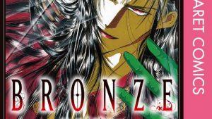 BRONZE -Special Edition-の感想、ネタバレ結末、あらすじ、無料で読む方法まとめ【尾崎南】