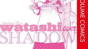 私はシャドウのネタバレ、感想、あらすじ、結末、無料で読む方法まとめ【粕谷紀子】