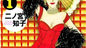 トレンドの女王ミホの感想、結末、あらすじ、ネタバレ、無料で読む方法まとめ【二ノ宮知子】