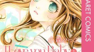 I Love you Babyのネタバレ、あらすじ、感想、結末、無料で読む方法まとめ【小森みっこ】