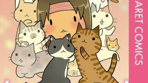 猫マスターへの道の感想、ネタバレ、あらすじ、結末、無料で読む方法まとめ【たぁぽん】