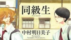 同級生(中村明日美子)あらすじ・感想・ストーリー・アニメ化決定などまとめ【無料で立ち読み】